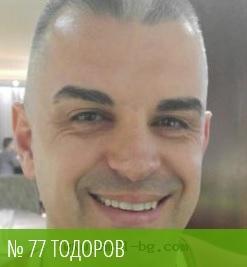 Тодоров